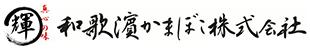 和歌濱かまぼこ株式会社